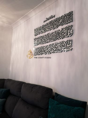 Ayatul Kursi Mirror Finish Islamic Wall Art
